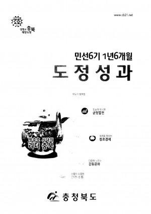 (민선6기 1년6개월)도정성과