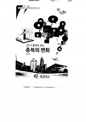 (2015 통계로 보는)충북의 변화