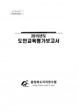 (2015년도)도민교육평가보고서