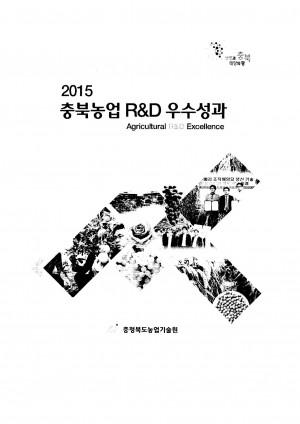(2015)충북농업 R&D 우수성과