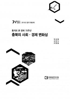 (통계로 본 광복 70주년)충북의 사회·경제 변화상