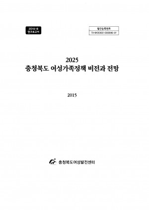 2025 충청북도 여성가족정책 비전과 전망