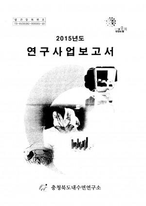 (2015년도)내수면연구소 연구사업보고서