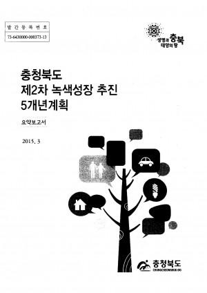충청북도 제2차 녹색성장 추진 5개년계획(요약보고서)