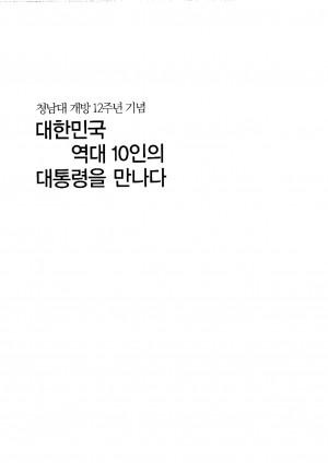 (청남대 개방 12주년 기념)대한민국 역대 10인의 대통
