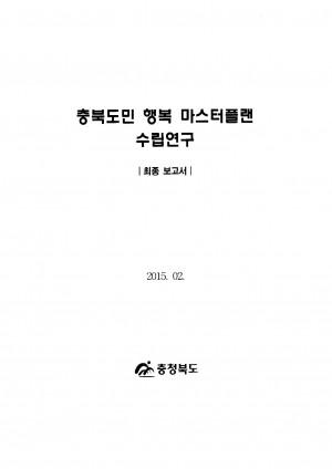 충북도민 행복 마스터플랜 수립연구