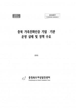 충북 가족친화인증 기업·기관 운영 실태 및 정책 수�