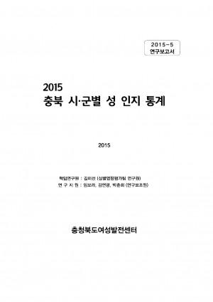2015 충북 시·군별 성 인지 통계