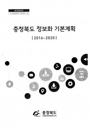 (2016~2020)충청북도 정보화 기본계획