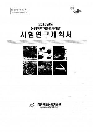 (2016년도)농업과학기술연구개발 시험연구계획서
