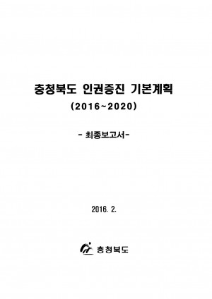 (2016~2020)충청북도 인권증진 기본계획