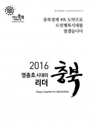 (2016)영충호 시대의 리더 충북