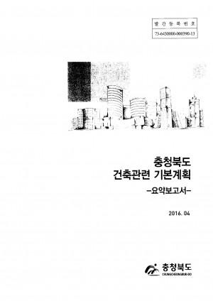 충청북도 건축관련 기본계획(요약보고서)