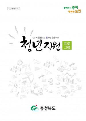 (2016 한권으로 통하는 충청북도)청년지원 프로그램