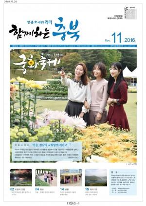 함께하는 충북 11월호(105)