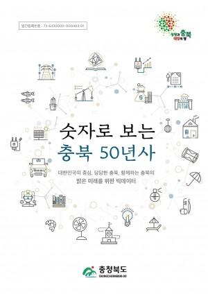 2016충북50년사_전체