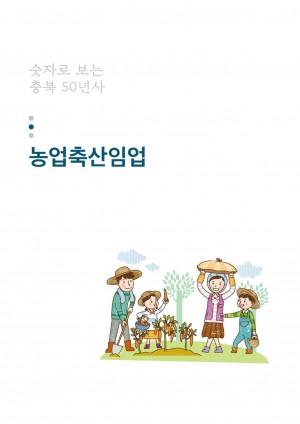 3농업축산임업