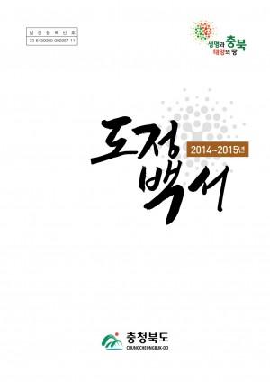 (2014~2015년)도정백서