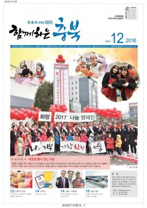 함께하는 충북 12월호(106)