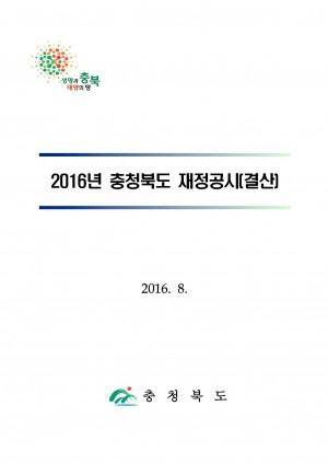 00_2016년_충청북도재정공시(홈페이지)