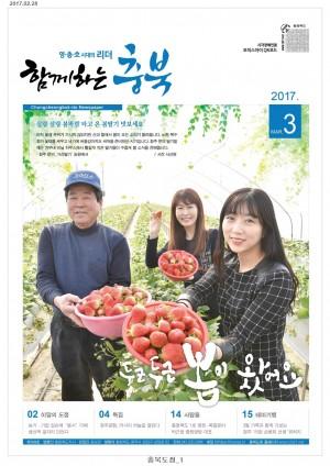 함께하는 충북 3월호(109)