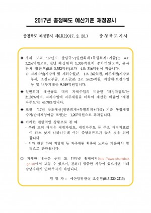 2017년_재정(예산)공시_20170223