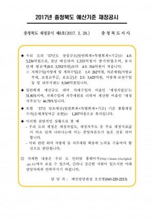 1-1 2017년 재정(예산)공시