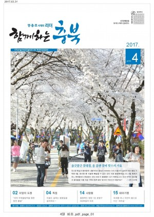 함께하는 충북 4월호(110)
