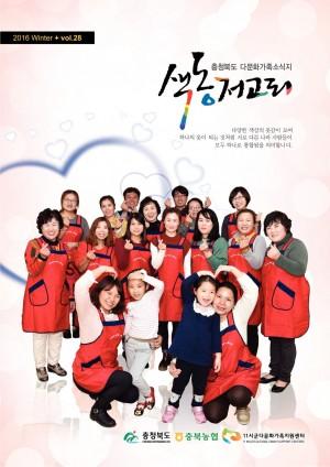 2016 겨울호 색동저고리(28호)