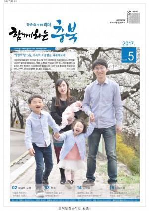 함께하는 충북 5월호(111)