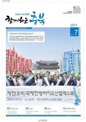 함께하는 충북 7월호(113)