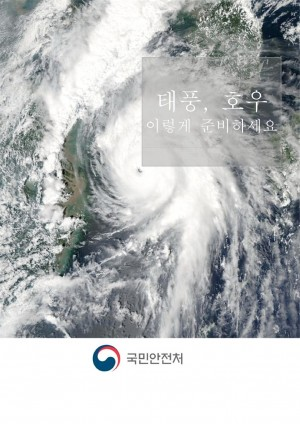태풍, 호우 이렇게준비하세요