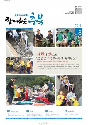 함께하는 충북 8월호(114)