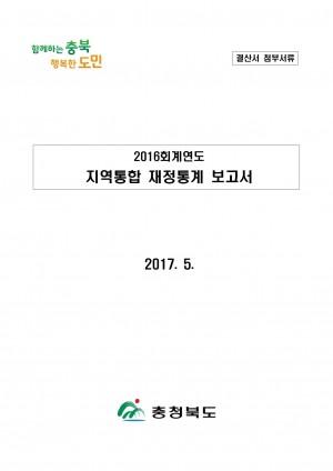 (별첨2-4)2016회계연도지역통합재정통계보고서