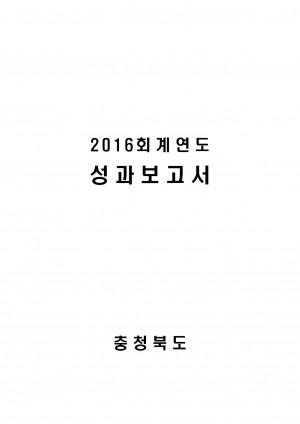 (별첨9-1)2016회계연도성과보고서