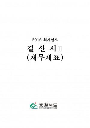 (별첨9-2)2016회계연도재무제표