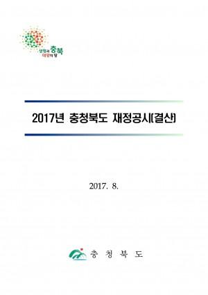 2017년 충청북도재정공시(홈페이지)