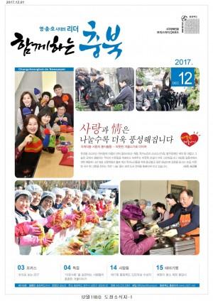 함께하는 충북 12월호(118)