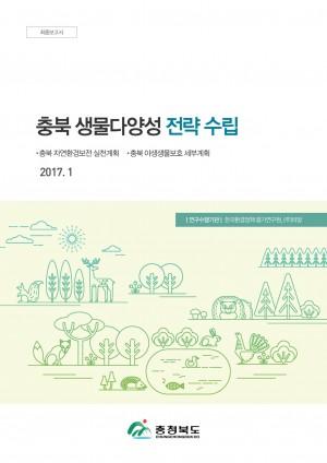 충북생물다양성전략수립_최종보고서