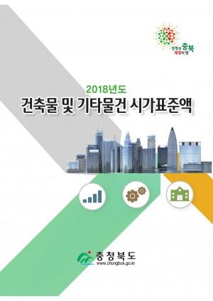 2018 건축물기타물건시가표준액