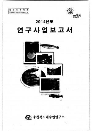 2014년도 연구사업 보고서