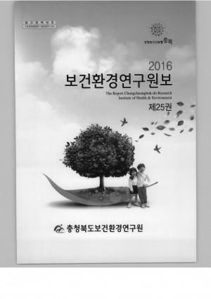2016 보건환경연구원보