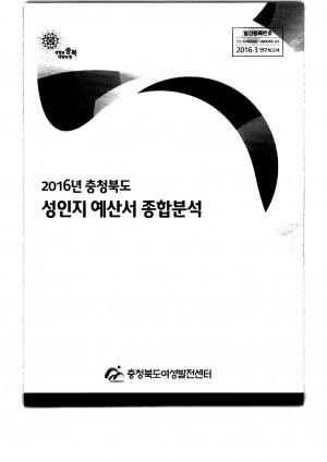 2016년도 충청북도 성인지 예산서 종합분석