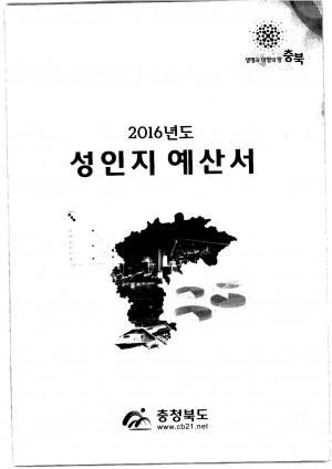 2016년도 성인지 예산서