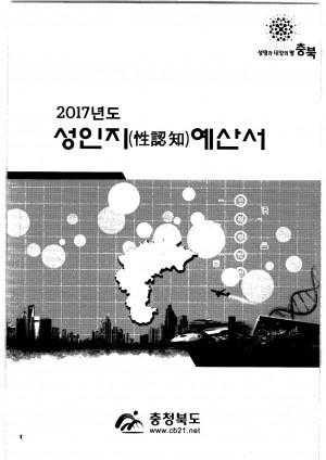 2017년도 성인지 예산서