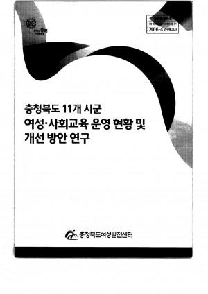 (충북 11개 시군) 여성,사회교육 운영 현항 및 개선방