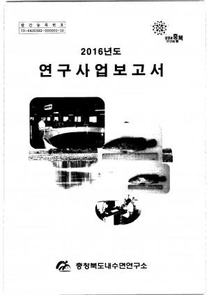 2016년도 연구사업 보고서
