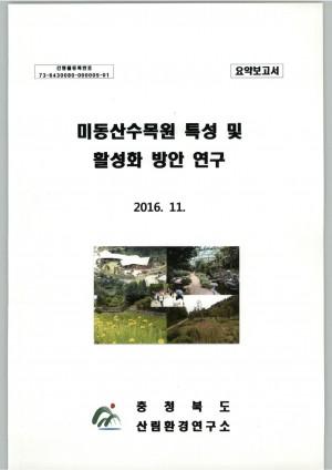 미동산수목원 특성 및 활성화 방안 연구(요약)