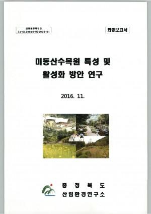 미동산수목원 특성 및 활성화 방안 연구(최종보고서)