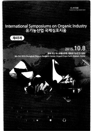 유기농산업 국제심포지움(제4주제)